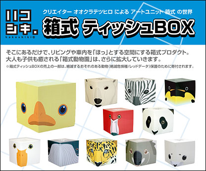 item_tissue_02.jpg